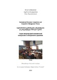 InternationalEconomicCompetitionAndCompetitiveManagementTheory.pdf.jpg